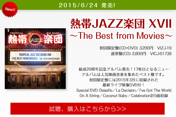 熱帯JAZZ楽団XVII~The Best from Movies~(